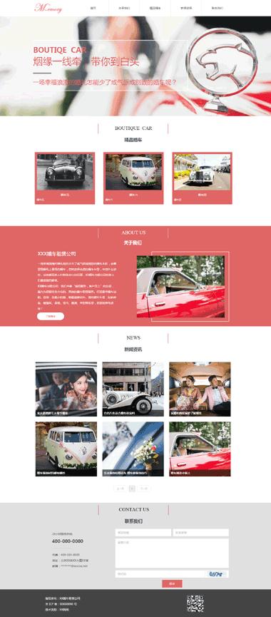 定制婚庆公司网站-正版婚庆公司模板网站-婚庆公司模板网站SEO优化