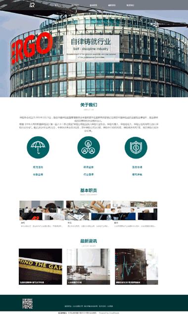 保险商会网站模板-保险商会模板网站定制-SAAS建站系统