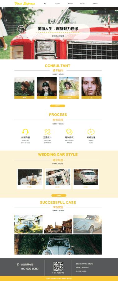 婚庆公司模板网站-婚庆公司图片素材设计-婚庆公司SEO优化