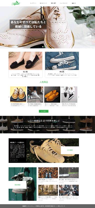 休闲鞋靴(日文)网站模板-休闲鞋靴网站模板制作-正版休闲鞋靴建站系统