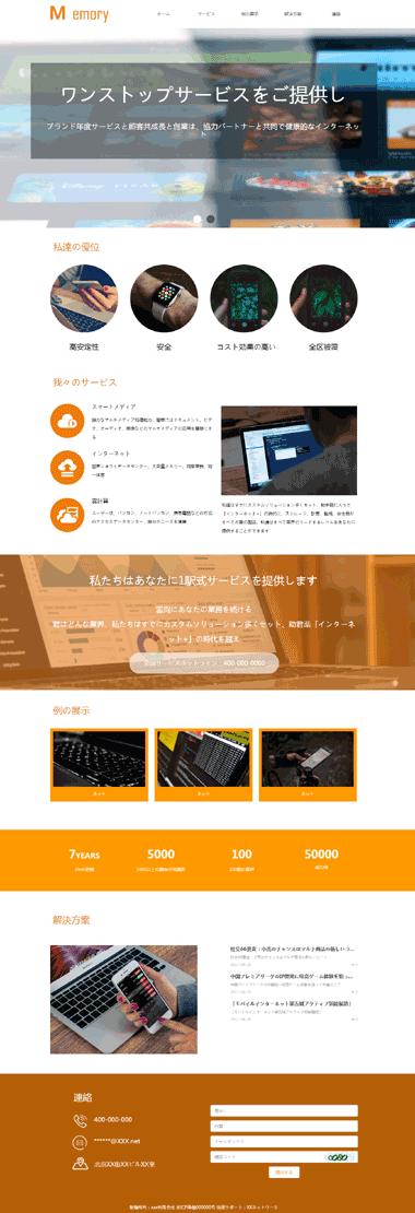 互联网行业模板-互联网行业模板网站制作-互联网行业网站图片素材(日文)