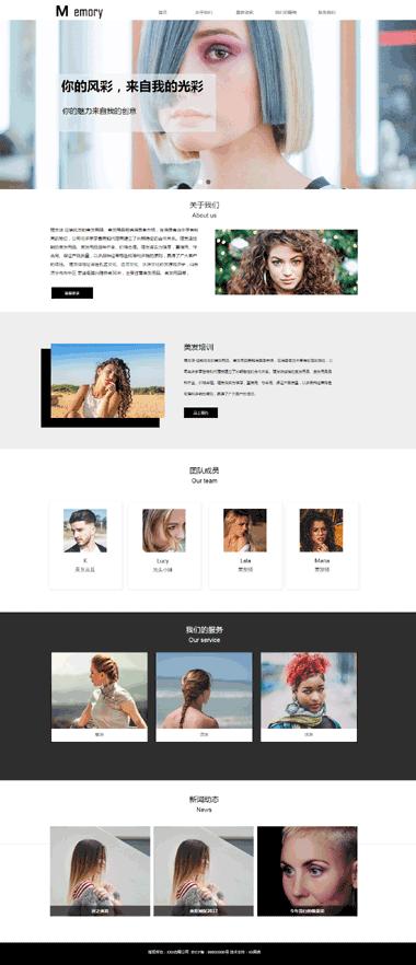 理发店网站模板制作-理发店模板网站设计-理发店模板网站素材图片