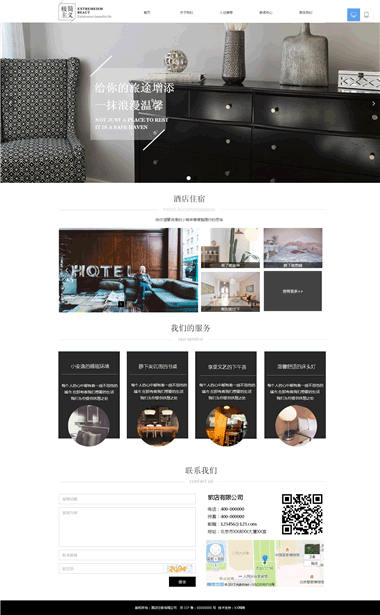 酒店网站模板制作-酒店特色海景房民宿网站模板-酒店网站模板设计