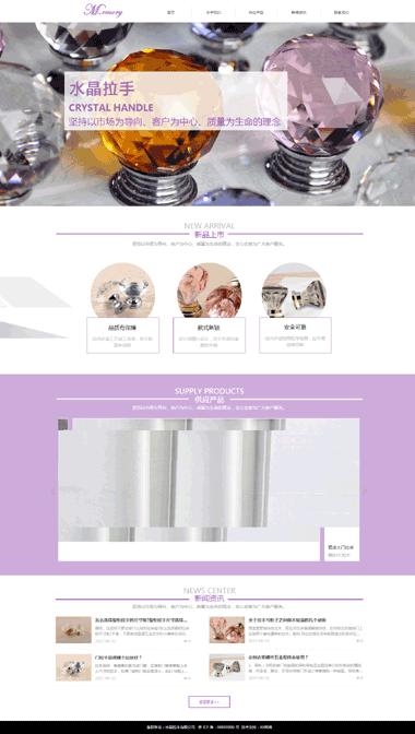 工艺拉手网站模板-橱柜工艺拉手网站模板