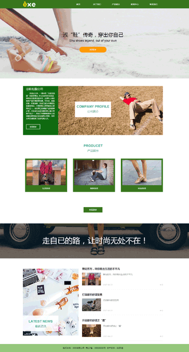 鞋类网站模板定制-鞋类模板网站素材图片-正版鞋类模板网站系统