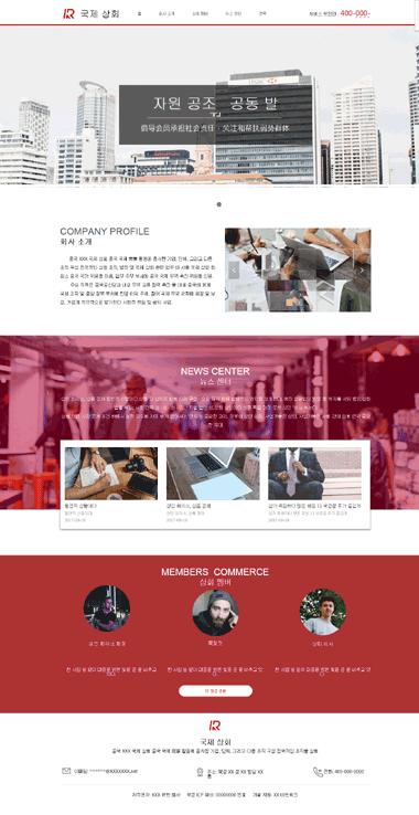 协会商会网站模板-定制协会商会模板网站-协会商会模板网站SEO优化(韩文)