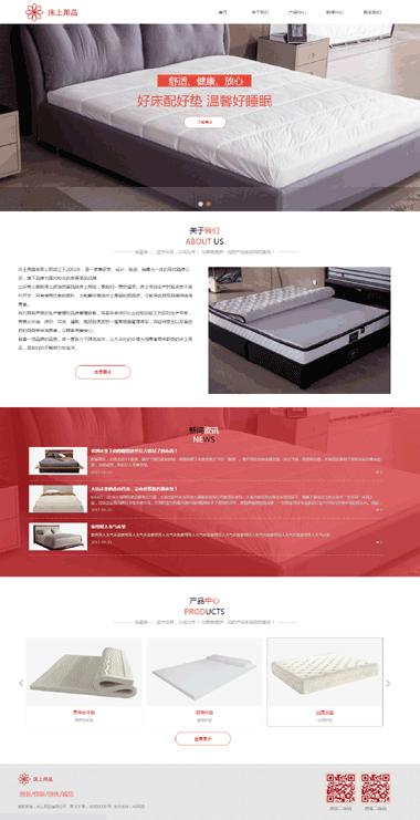 床上用品网站模板制作-床垫模板网站设计-床垫网站SEO优化
