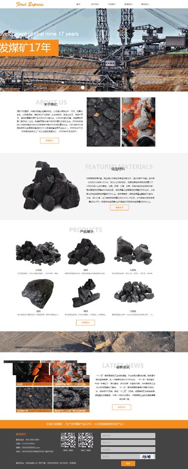 冶金矿产网站建设-冶金矿产网站模板定制-精品网站模板素材