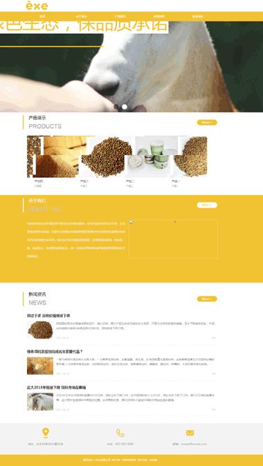 动物饲料网站设计-马牛羊网站模板-宠物网站制作