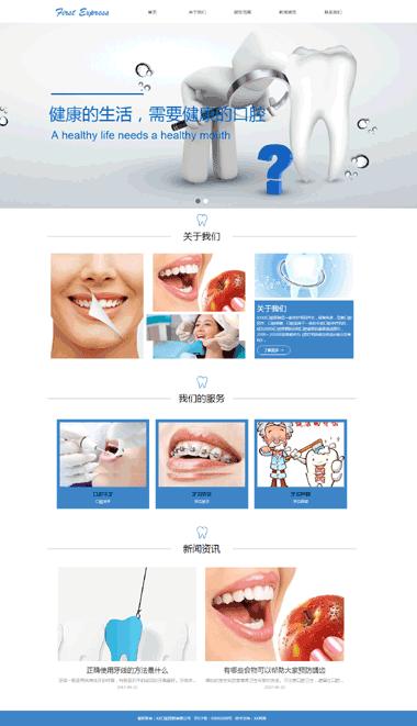 网站模板-口腔医院模板-牙科保健网站模板