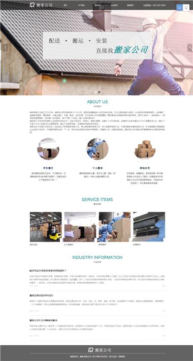 搬家公司网站建设-搬家公司网站SEO优化案例-精品网站建设模板299元