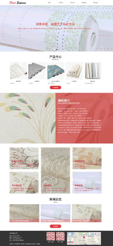 壁纸网站模板制作-壁纸模板网站设计-壁纸模板网站SEO优化