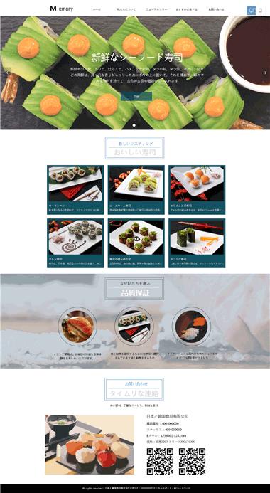 日文模板网站开发-关键词日文网站优化-日文SAAS网站设计