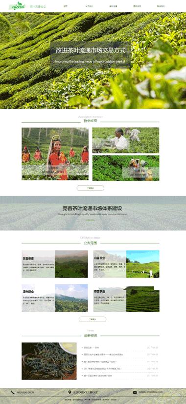 定制茶叶商会网站-正版茶叶商会模板网站-SAAS建站系统299元