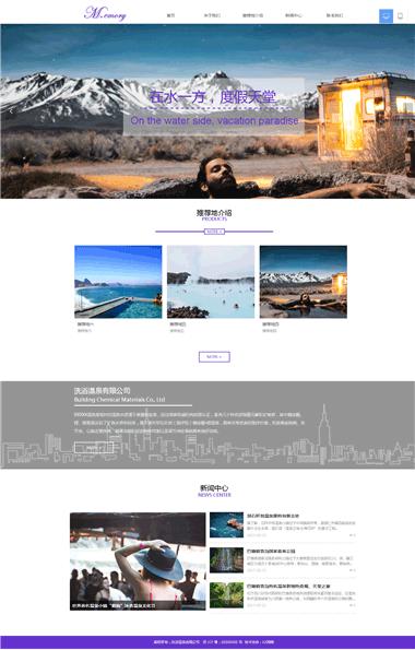 温泉度假村网站模板-休闲娱乐网站模板-温泉度假村素材图片