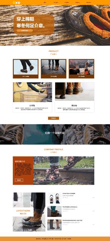 雪地靴网站模板制作-雪地靴网站页图片-雪地靴模板网站SEO优化