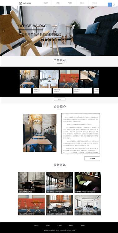 网站模板制作-办公桌椅网站SEO优化-企业网站模板定制