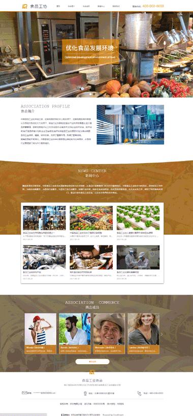 食品协会网站模板-食品协会模板网站设计-食品协会网站SEO优化