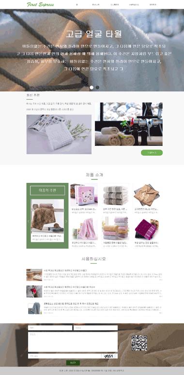 毛巾网站模板设计-毛巾模板网站SEO优化服务-毛巾模板网站图片素材