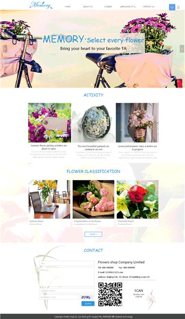 鲜花网站模板-鲜花网站备案-鲜花网站优化