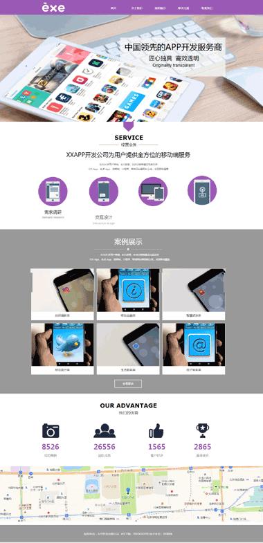正版APP开发网站模板-APP开发网站定制-APP开发网站图片素材