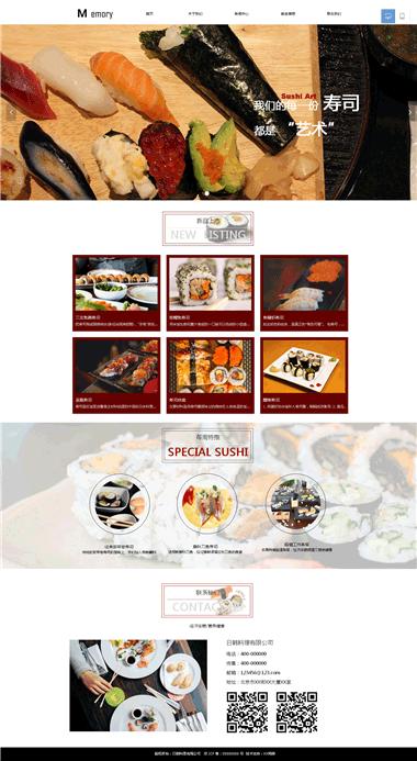 美食模板网站-寿司网站模板-关键词美食网站优化