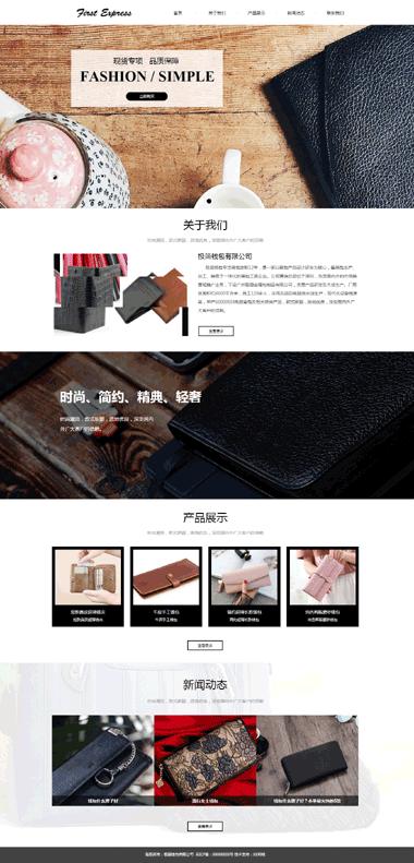 优质箱包网站模板-SEO优化优质箱包-优质箱包模板网站定制