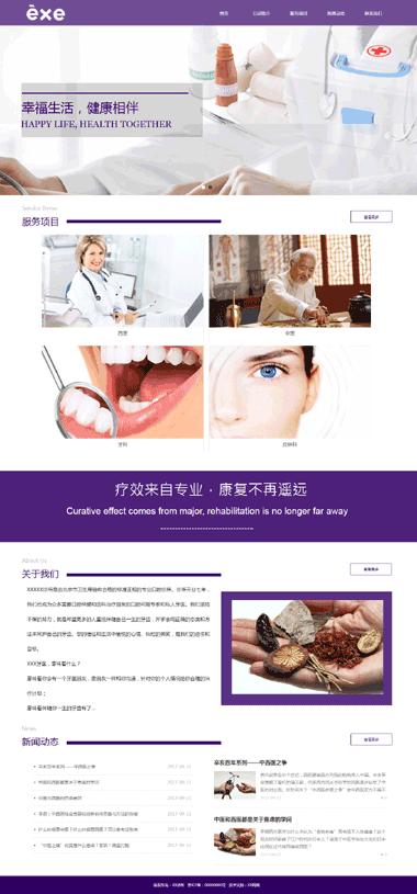 口腔诊所网站模板制作-口腔诊所模板网站建设-口腔诊所模板网站素材图片