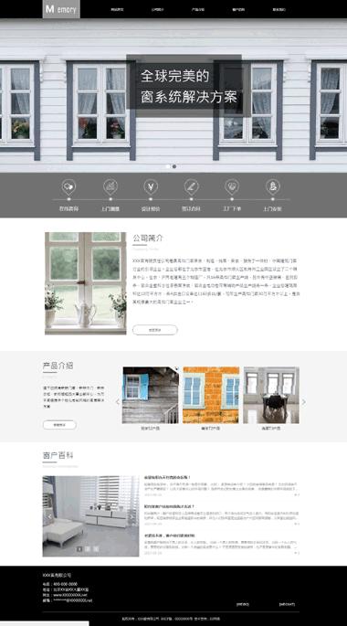 做门窗五金网站-设计门窗五金网站模板-门窗五金网站模板制作