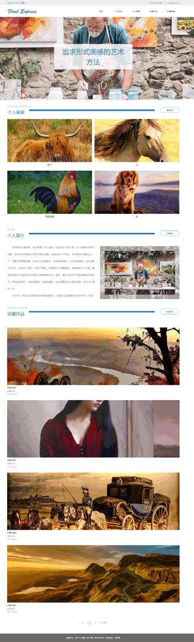 个人艺术网站-正版个人艺术网站模板-个人艺术模板网站SEO优化