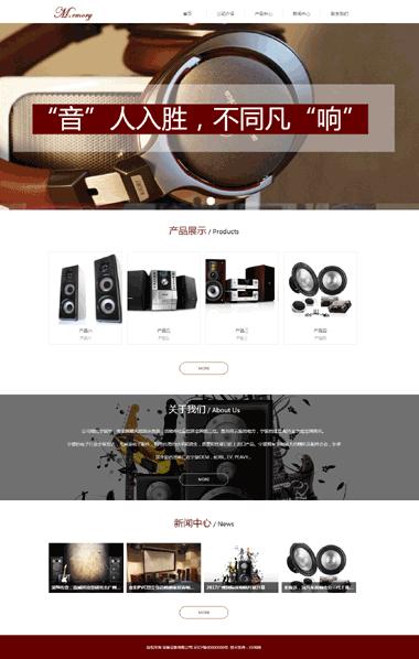 音响网站模板制作-音响模板网站设计-音响模板网站素材图片