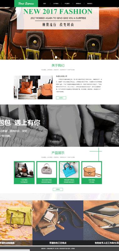 优质箱包网站模板定制-优质箱包模板网站SAAS建站系统299元