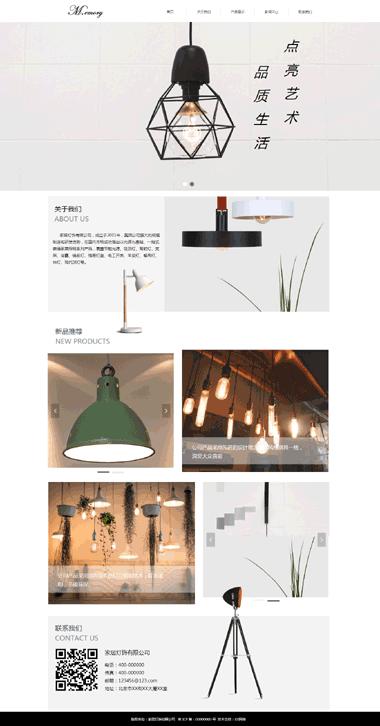 家居照明网站设计-灯具灯饰网站优化