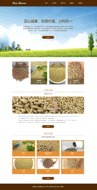 饲料公司网站模板定制-饲料公司网站素材图片-饲料公司网站SEO优化