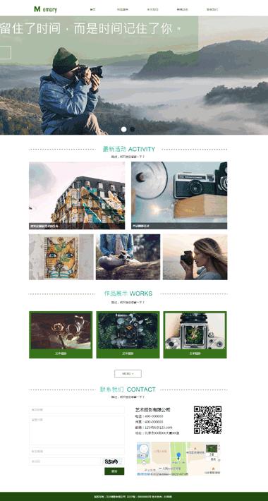 艺术摄影网站模板-艺术摄影SEO优化-艺术摄影图片素材