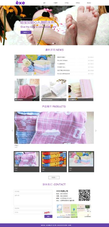 毛巾网站模板素材图片-毛巾网页模板设计-毛巾网站模板制作