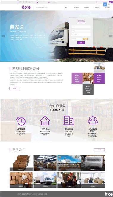 网站制作模板-优化搬家公司到首页-精品网站建设模板