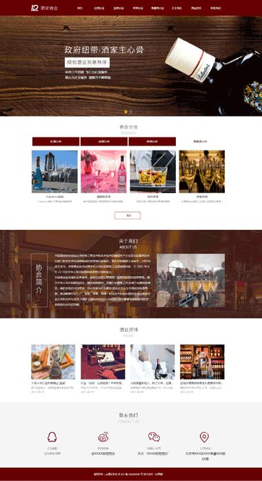 正版酒业协会网站模板-酒业协会模板网站制作-酒业协会SEO优化