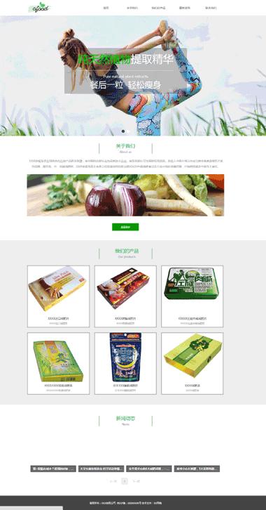 纯天然植物减肥网站模板-SAAS云建站-减肥小程序制作