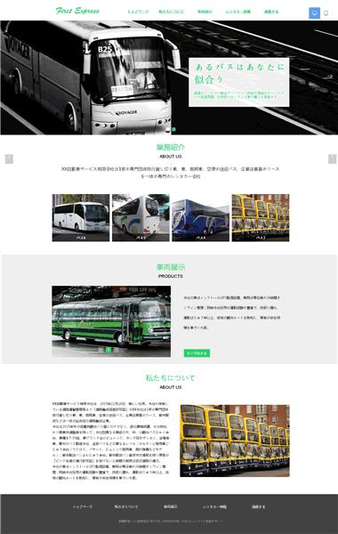 汽车服务网站模板定制-日语网站建设-精品日语网站模板建设299元