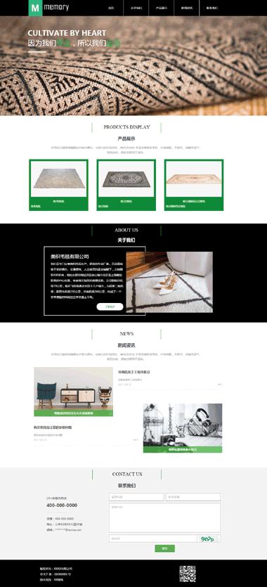 地毯网站模板制作-地毯模板网站设计-正版地毯模板网站软件