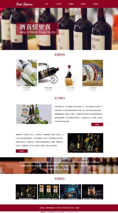 红酒酒业网站制作-葡萄酒网站模板