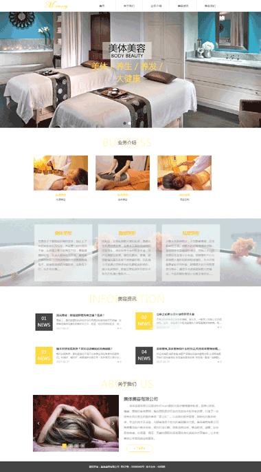 美容美体网站模板-SEO优化网站美容美体排名