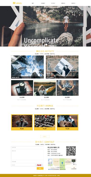 定制商业摄影网站-商业摄影模板网站设计-商业摄影SEO优化