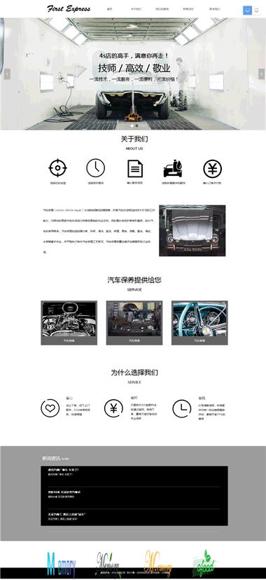 4S店网站模板-4S店网站营销与推广-高端网站模板建设