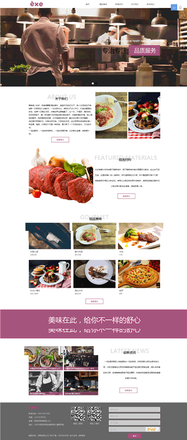 餐饮企业网站模板-餐饮网站设计-餐饮网站优化SEO