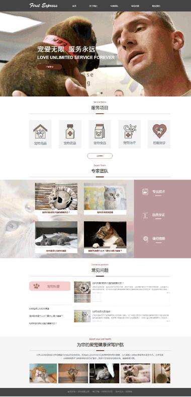 宠物美容网站模板-宠物医疗网站模板