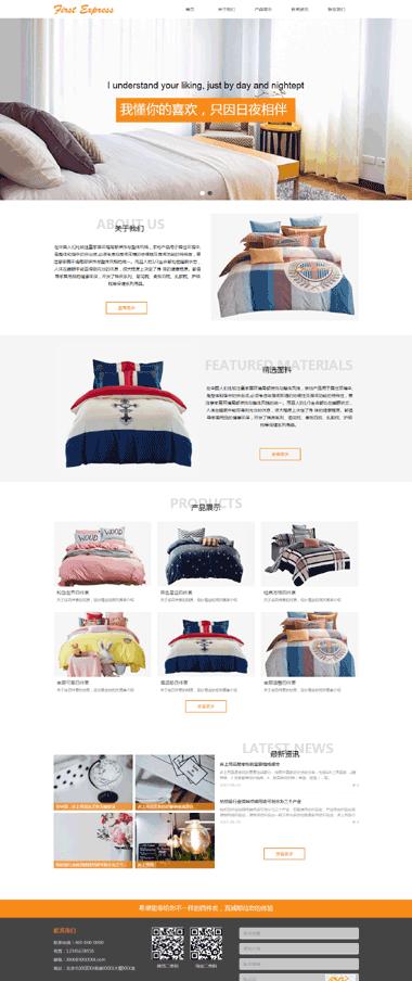 制作床上用品网站-床上用品模板网站制作-床上用品网站图片素材