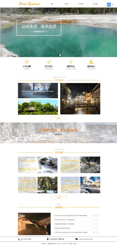 温泉旅游网站模板-温泉游泳模板网站制作-温泉旅游网站模板设计