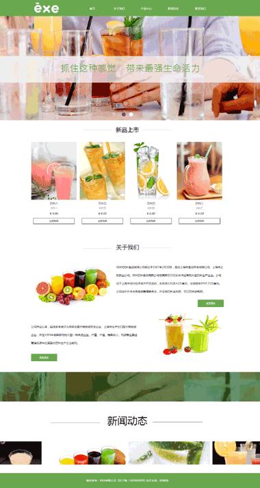 饮料网站模板设计-饮料模板网站制作-网站SEO优化